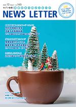 今月のセゾン投信 ニュースレター